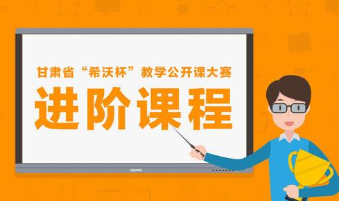 """甘肃省""""希沃杯"""" 教学公开课大赛进阶课程"""