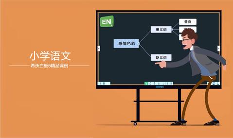 小学语文希沃白板5精彩课例