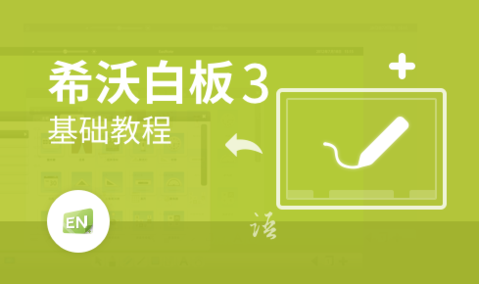 EN3白板软件基础使用