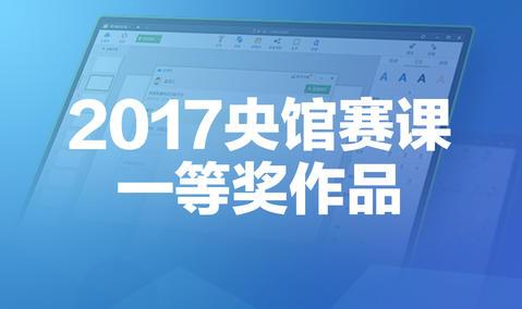 2017央馆赛课获奖作品