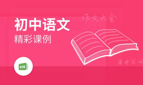 初中语文希沃白板5精彩课例